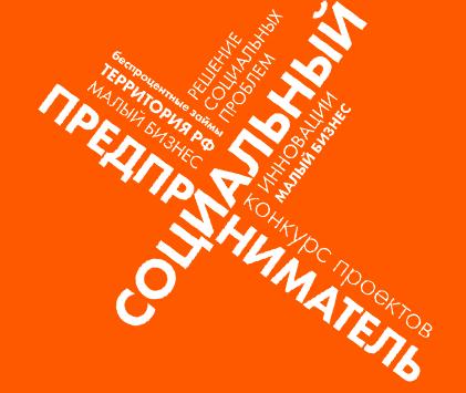 Идет прием заявок на конкурс «Социальный предприниматель – 2020»