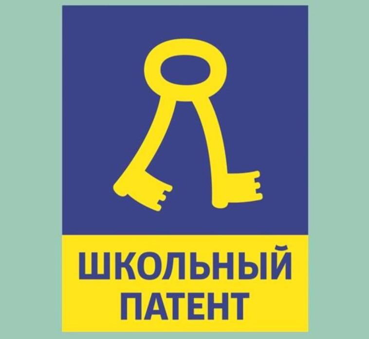 Стартовал очередной сезон Международного детского конкурса «Школьный патент — шаг в будущее».