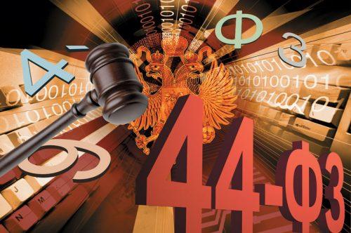 Обучение госзакупкам по 44-ФЗ
