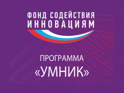 ПРИЕМ ЗАЯВОК НА КОНКУРС «УМНИК – ЦИФРОВАЯ РОССИЯ»