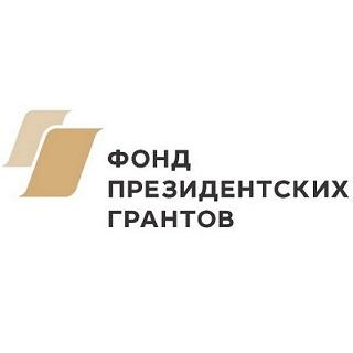 Начинается прием заявок на предоставление грантов Президента Российской Федерации в 2021 году