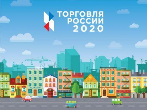 Продлён срок подачи заявок на конкурс «Торговля России 2020»