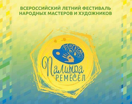 Ярмарка мастеров на фестивале «Палитра ремесел» в г. Саратов пройдет на ул. Волжской