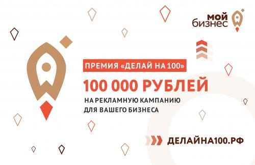 Центр предпринимателя «Мой бизнес» открыл прием заявок на пятую волну премии «Делай на 100»