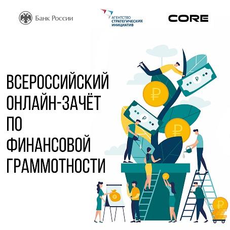 Банк России проводит третий Всероссийский онлайн-зачет по финансовой грамотности