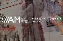 Международный форум Art Moscow Online